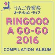 りんご音楽祭 presents RINGOOO A GO-GO 2016 COMPILATION ALBUM