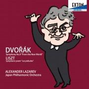 ドヴォルザーク:交響曲第 9番「新世界より」、リスト:交響詩「前奏曲」