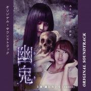 映画「幽鬼」オリジナルサウンドトラック