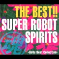 THE BEST!! スーパーロボット魂 ガールズ・ベストコレクション