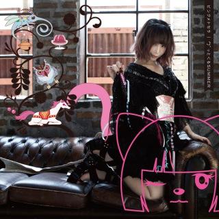ピンクメトセラ/勹″ッと<るSUMMER
