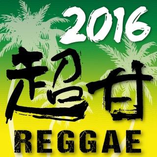 2016 超甘 REGGAE