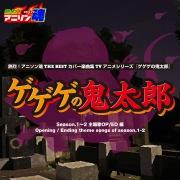 熱烈!アニソン魂 THE BEST カバー楽曲集 TVアニメシリーズ『ゲゲゲの鬼太郎』