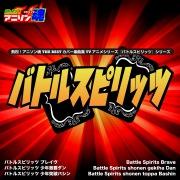 熱烈!アニソン魂 THE BEST カバー楽曲集 TVアニメシリーズ『バトルスピリッツ』シリーズ