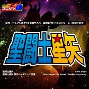 熱烈!アニソン魂 THE BEST カバー楽曲集 TVアニメシリーズ『聖闘士星矢』