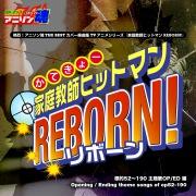 熱烈!アニソン魂 THE BEST カバー楽曲集 TVアニメシリーズ『家庭教師ヒットマン REBORN!』