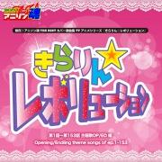 熱烈!アニソン魂 THE BEST カバー楽曲集 TVアニメシリーズ『きらりん☆レボリューション』