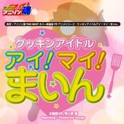 熱烈!アニソン魂 THE BEST カバー楽曲集 TVアニメシリーズ『クッキンアイドルアイ!マイ!まいん』