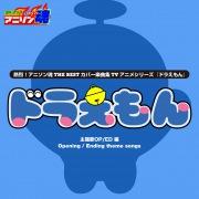 熱烈!アニソン魂 THE BEST カバー楽曲集 TVアニメシリーズ『ドラえもん』