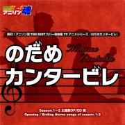 熱烈!アニソン魂 THE BEST カバー楽曲集 TVアニメシリーズ『のだめカンタービレ』