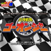 熱烈!アニソン魂 THE BEST カバー楽曲集 特撮ヒーローシリーズ『炎神戦隊ゴーオンジャー』