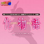 熱烈!アニソン魂 THE BEST カバー楽曲集 TVアニメシリーズ『化物語』