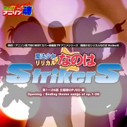 熱烈!アニソン魂 THE BEST カバー楽曲集 TVアニメシリーズ『魔法少女リリカルなのはStrikerS』