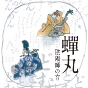 蝉丸 -陰陽師の音-