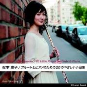 松本寛子 フルートとピアノのための20のやさしい小品集