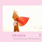ウクレレ・サーフ・スタイル2 - Acoustic Style Covers