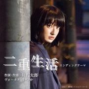 映画「二重生活」エンディングテーマ