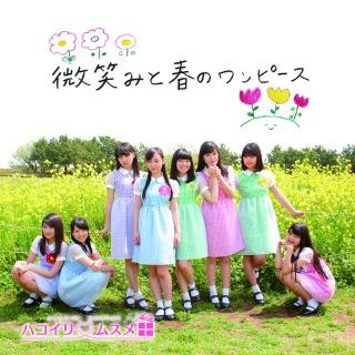 微笑みと春のワンピース(24bit/48kHz)