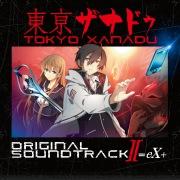 東亰ザナドゥ オリジナルサウンドトラックII =eX+ (24bit/96kHz)