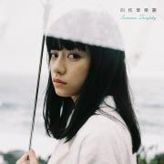 Summer Tragedy 夏季悲歌(24bit/48kHz)