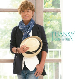 古谷徹 50TH ANNIVERSARY 「THANKS♪ -感謝-」(24bit/96kHz)