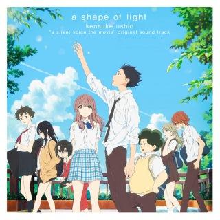 映画 聲の形 オリジナル・サウンドトラック a shape of light【形態A】