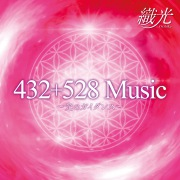 「432+528 Music〜光のガイダンス〜」