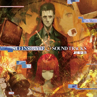 「STEINS;GATE 0 SOUND TRACKS」(24bit/96kHz)