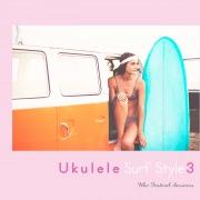ウクレレ・サーフ・スタイル3 - Acoustic Style Covers