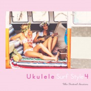 ウクレレ・サーフ・スタイル4 - Acoustic Style Covers