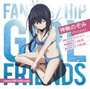 Fantas/HIP Girlfriends! <神無のぞみver.>