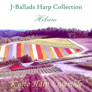 J-Ballads Harp Collection 光Hikaru