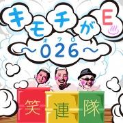 キモチがE〜026〜