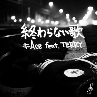 終わらない歌 feat.TERRY
