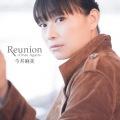Reunion 〜Once Again〜(PS Vitaゲーム「プラスティック・メモリーズ」エンディングテーマ)