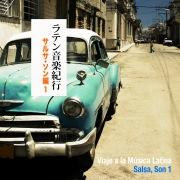 ラテン音楽紀行 - サルサ/ソン編1