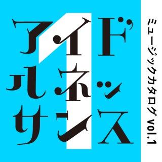 アイドルネッサンス ミュージックカタログ vol.1