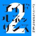 アイドルネッサンス ミュージックカタログ vol.2