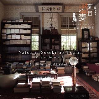 NHK 土曜ドラマ 「夏目漱石の妻」オリジナル・サウンドトラック (24bit/48kHz)