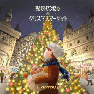 祝祭広場のクリスマスマーケット