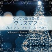 ぐっすり眠れるα波 ~ クリスマス プレミアム・オルゴール・ベスト
