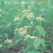現代日本歌曲選集 II