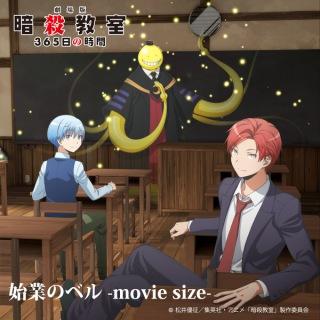 始業のベル -movie size-