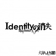 Identityの消失