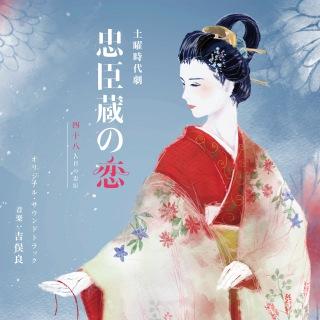 NHK土曜時代劇「忠臣蔵の恋〜四十八人目の忠臣」オリジナル・サウンドトラック(24bit/48kHz)