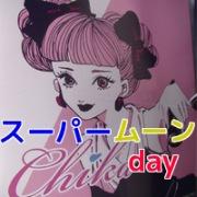 スーパームーンday feat.Chika