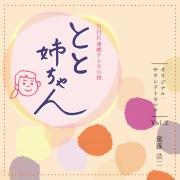 NHK 連続テレビ小説 『とと姉ちゃん』 オリジナル・サウンドトラック Vol.2