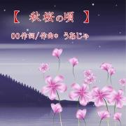 秋桜の頃 feat.Chika