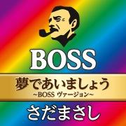 夢であいましょう〜BOSS ヴァージョン〜