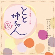 NHK 連続テレビ小説 『とと姉ちゃん』 オリジナル・サウンドトラック Vol.2 (PCM 48kHz/24bit)